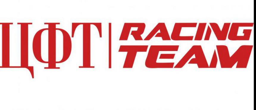 ЦФТ Racing Team