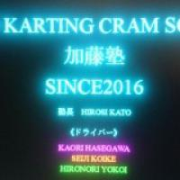 KATO KARTING CRAM SCHOOL